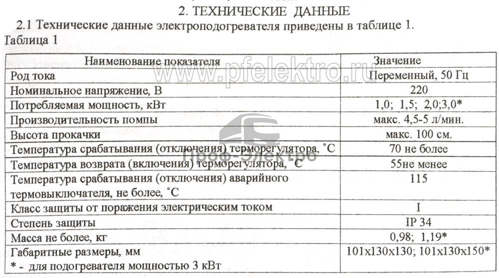 Предпусковой электрический подогреватель с универсальным устан. к-ом, все т/с (Тюмень) 4
