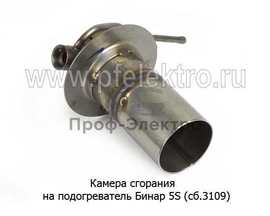Камера сгорания на подогреватель Бинар 5S дизель  (Адверс) 0