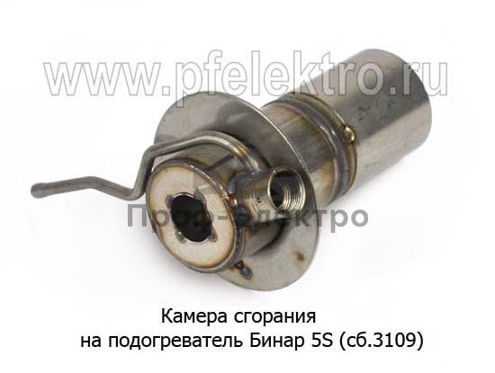 Камера сгорания на подогреватель Бинар 5S дизель  (Адверс) 1