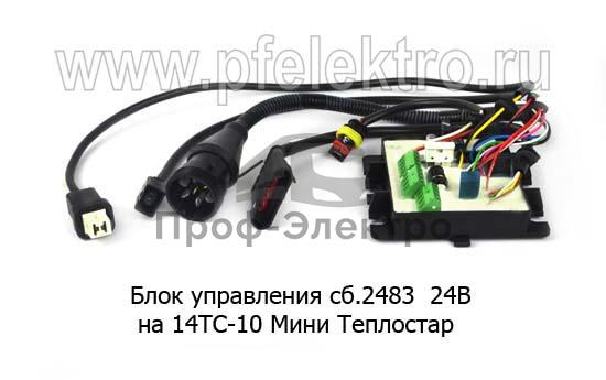 Блок управления на 14ТС-10 Мини Теплостар (белая заливка) (Адверс) 1