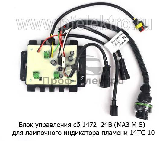 Блок управления (МАЗ М-5) для лампочного индикатора пламени 14ТС-10 (Адверс) 0