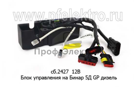 Блок управления на Бинар 5Д GP дизель (Адверс) 1