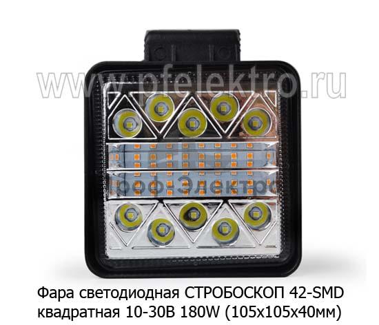 Фара ДХО, стробоскоб оранж. 5 режимов 78W (105х105х40) Спецтехника (К) 1