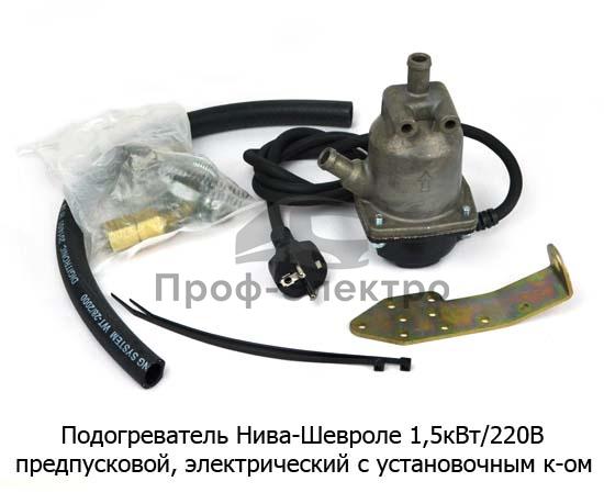 Предпусковой электрический подогреватель с установочным к-ом 0