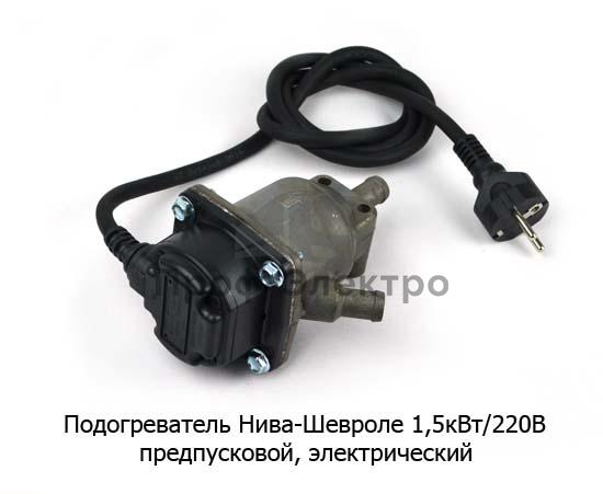Предпусковой электрический подогреватель с установочным к-ом 1