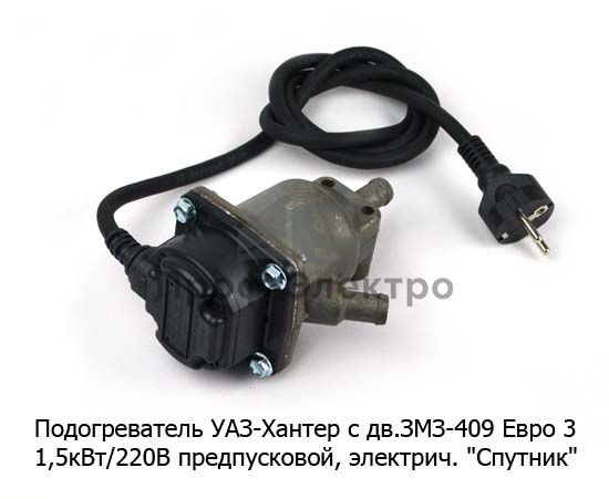 Предпусковой электрический подогреватель