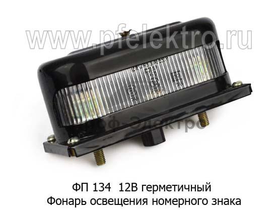 Фонарь освещения номерного знака для зил, газ, уаз, спецтехника (Освар) 0