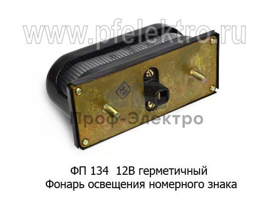 Фонарь освещения номерного знака для зил, газ, уаз, спецтехника (Освар) 1