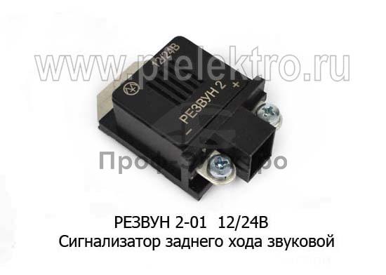 Индикатор (сигнализатор) звуковой заднего хода, все т/с (Энергомаш) 0
