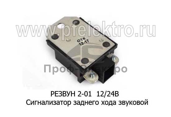 Индикатор (сигнализатор) звуковой заднего хода, все т/с (Энергомаш) 1
