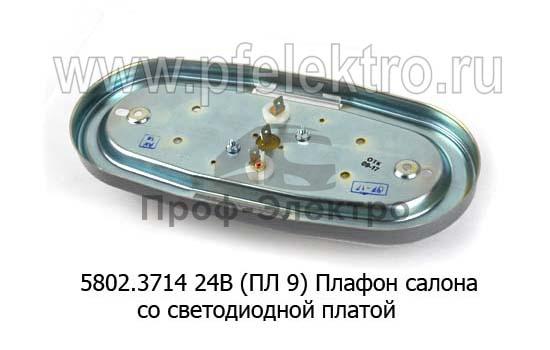Плафон салона со светодиодной платой для камаз, грузовые а/м (Энергомаш) 1