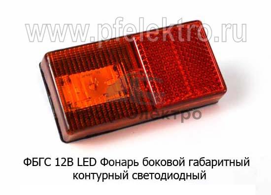 Фонарь боковой габаритный контурный светодиодный, все т/с (Европлюс) 0
