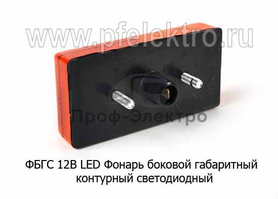 Фонарь боковой габаритный контурный светодиодный, все т/с (Европлюс) 1