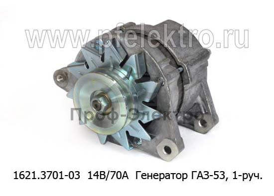 Генератор ГАЗ-53, 1-руч. (ЗиТ) 0