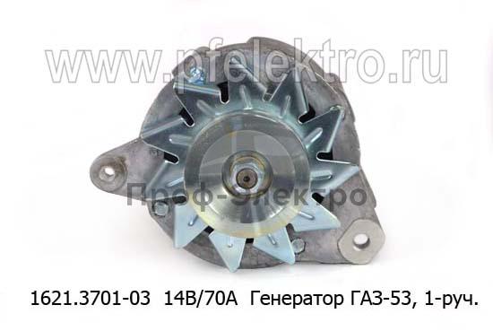 Генератор ГАЗ-53, 1-руч. (ЗиТ) 1