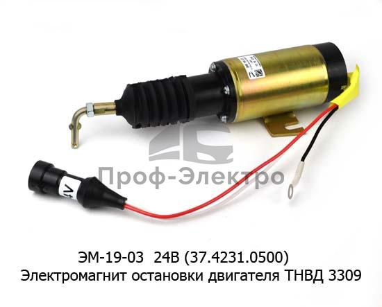 Электромагнит остановки двигателя ТНВД 3309 автобусы (Объединение Родина) 0