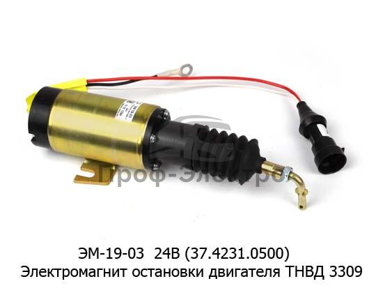 Электромагнит остановки двигателя ТНВД 3309 автобусы (Объединение Родина) 1