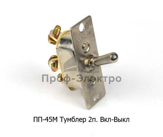 Тумблер 2п. Вкл-Вкл 3х контактный (перекидной) 27В/35А, все т/с (К) 1