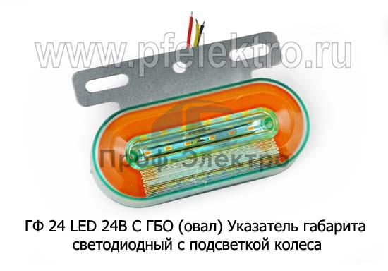 Указатель габарита светодиодный с подсветкой колеса, на кронштейне, прицепы, полуприцепы, грузовые т/с (К) 0