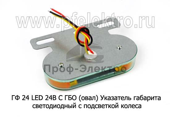Указатель габарита светодиодный с подсветкой колеса, на кронштейне, прицепы, полуприцепы, грузовые т/с (К) 1