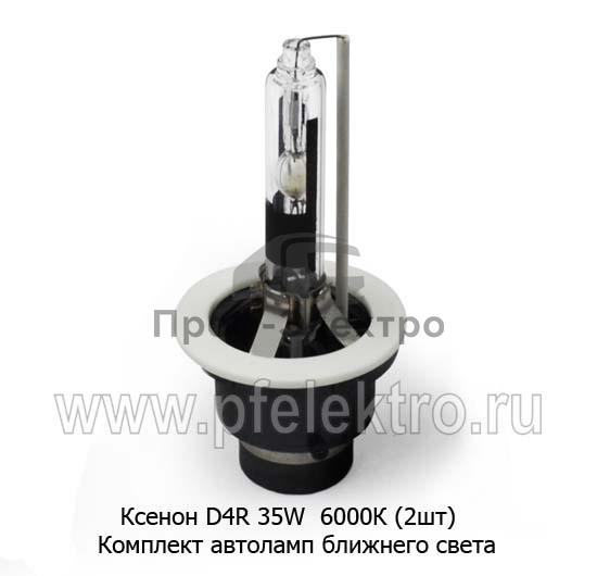 Комплект автоламп Ксенон D4R ближнего света, для корейских, японских ам, 12В (К) 1