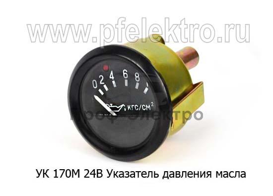 Указатель давления масла для камаз, ГАЗ, БЕЛАЗ (0-10 кгс/см2) (К) 0