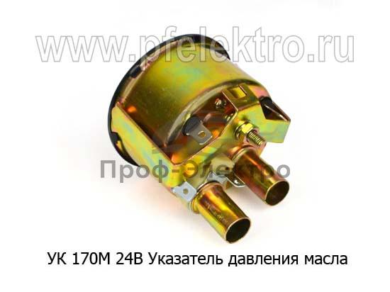 Указатель давления масла для камаз, ГАЗ, БЕЛАЗ (0-10 кгс/см2) (К) 1