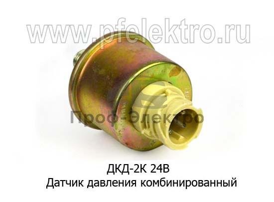 Датчик давления комбинированный МАЗ, МТЗ, автобусы НЕМАН (К) 0