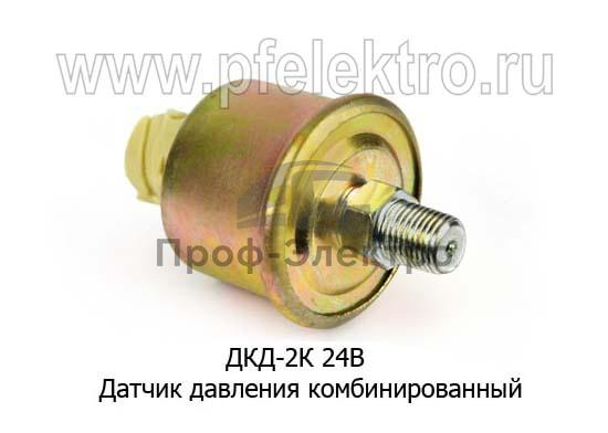 Датчик давления комбинированный МАЗ, МТЗ, автобусы НЕМАН (К) 1