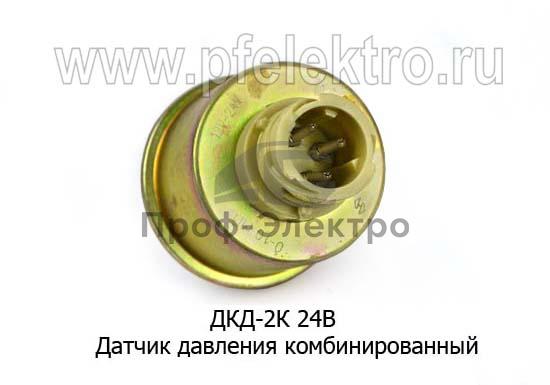 Датчик давления комбинированный МАЗ, МТЗ, автобусы НЕМАН (К) 2