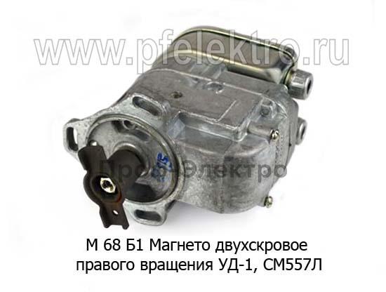 Магнето двухскровое правого вращения УД-1, СМ557Л (Магнето) 1