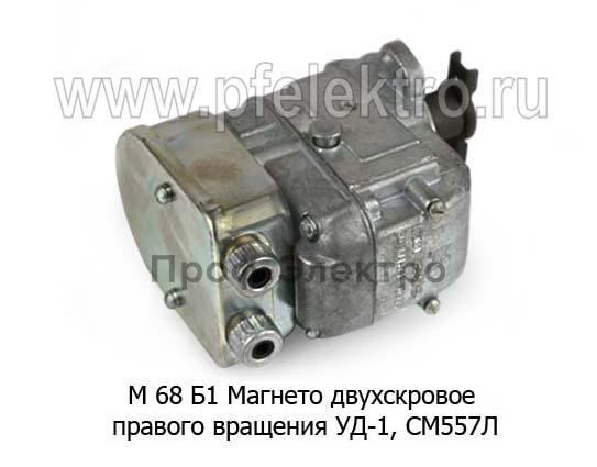 Магнето двухскровое правого вращения УД-1, СМ557Л (Магнето) 2