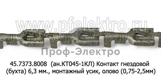Контакт гнездовой (10/4000шт./бухта) 6,3 мм., монтаж. усик, олово (0,75-2,5мм) все т/с (Техком) 0