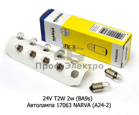 Автолампа 17063 NARVA (А24-2) Нарва Т2, все т/с 24В 1
