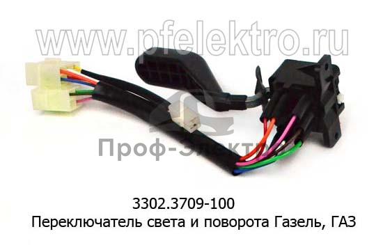 Переключатель света и поворота для Газель, газ-3302, -2705, -3221 (К) 1