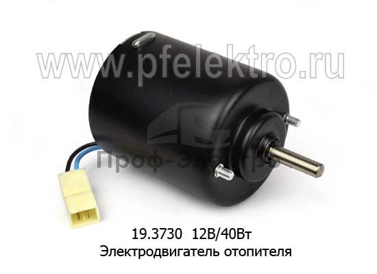 Электродвигатель отопителя Волга-2410, 3102, КАЗ, ПАЗ, ЛТЗ, ДОН (АМ) 1