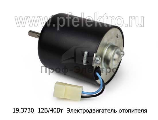 Электродвигатель отопителя Волга-2410, 3102, КАЗ, ПАЗ, ЛТЗ, ДОН (АМ) 0