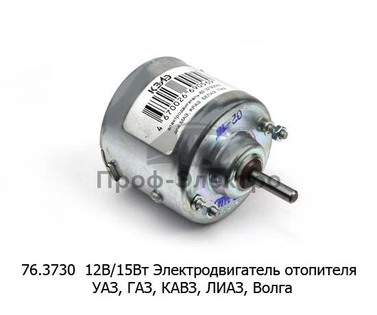 Электродвигатель отопителя УАЗ, ГАЗ, КАВЗ, ЛИАЗ, Волга (КЗАЭ) 0