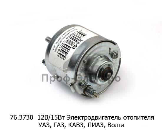 Электродвигатель отопителя УАЗ, ГАЗ, КАВЗ, ЛИАЗ, Волга (КЗАЭ) 1