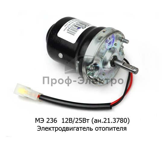 Электродвигатель отопителя для иж, газ, уаз, Волга (КЗАЭ) 0