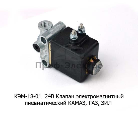 Клапан электромагнитный пневматический для камаз, газ, зил (Объединение Родина) 0