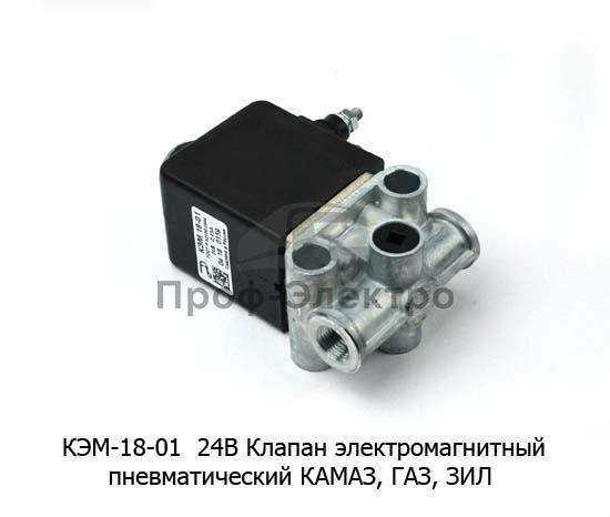 Клапан электромагнитный пневматический для камаз, газ, зил (Объединение Родина) 1