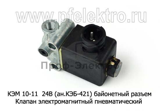 Клапан электромагнитный пневматический, байонетный разъем, камаз (Объединение Родина) 0