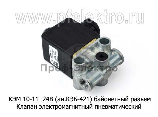 Клапан электромагнитный пневматический, байонетный разъем, камаз (Объединение Родина) 1