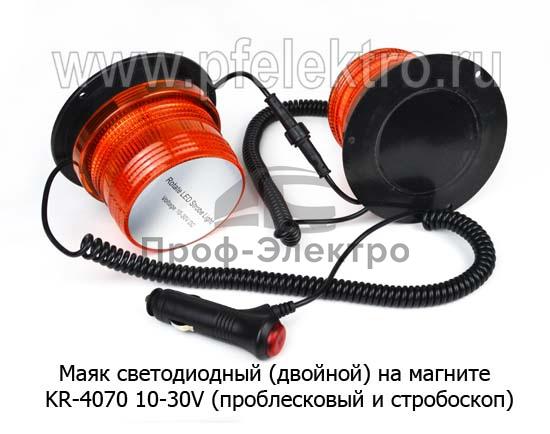 Маяк (2 режима- проблесковый и стробоскоп, h=85мм, d-120мм) спецтехника, все т/с (К) 1