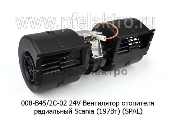 Вентилятор отопителя радиальный Scania (197Вт) (SPAL) 1