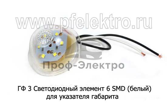 Элемент светодиодный для указателя габарита, серии ГФ 3 (К) 0