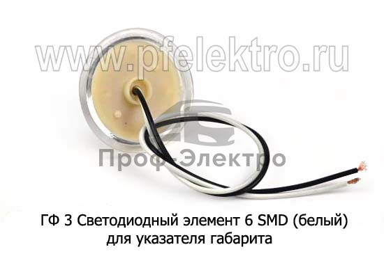 Элемент светодиодный для указателя габарита, серии ГФ 3 (К) 1