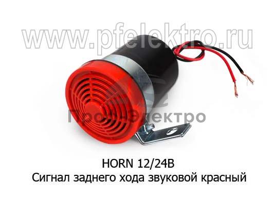 сигнализатор звуковой, красный, все т/с 0