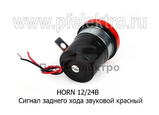 сигнализатор звуковой, красный, все т/с 1